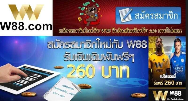ขั้นตอนรับฟรีเครดิต 260 บาทใน w88 thailand
