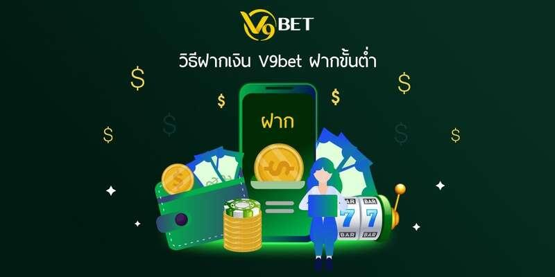 ฝากถอนเงิน V9bet888 ง่ายและปลอดภัย ด้วยขั้นต่ำเพียง 30 บาท