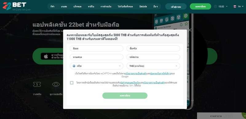 สมัครง่าย 22bet thai ไม่มีขั้นต่ำผ่านคอมพิวเตอร์และมือถือได้ทันที