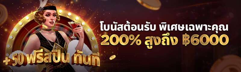 โปรโมชั่นยอดนิยมของ Live Casino House Thai ที่ให้คุณมากถึง 200%
