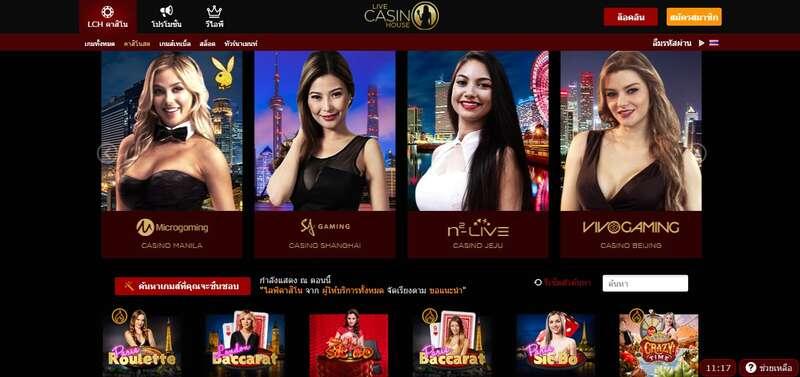 นำเสนอเกมจากผู้ให้บริการระดับโลกมาไว้ที่ live house casino