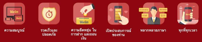 Vwin Thailand ปลอดภัย บริการดี การันตีระดับสากล