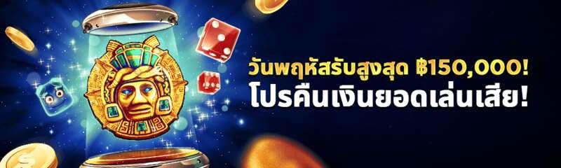 ยิ่งคุณเดิมพันมากก็ได้ เงินคืน Live Casino House ทุกสัปดาห์!