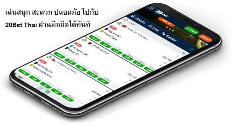 เล่นสนุก สะดวก ปลอดภัย ไปกับ 20Bet Thai ผ่านมือถือได้ทันที