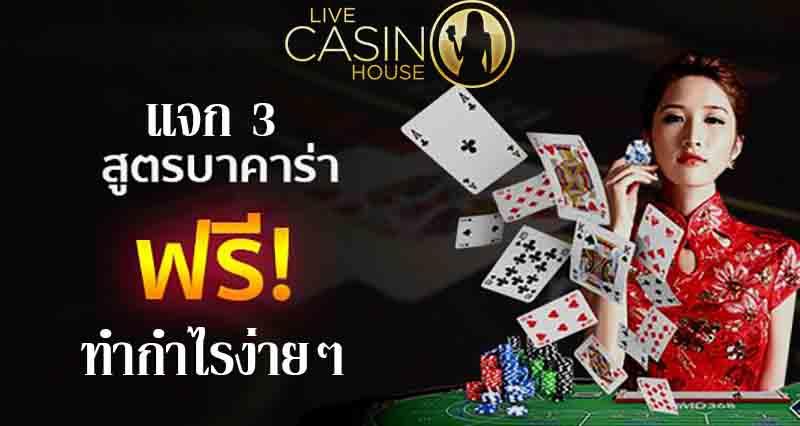 สูตรบาคาร่า Live Casino House 2021 ที่จะทำกำไรให้คุณ