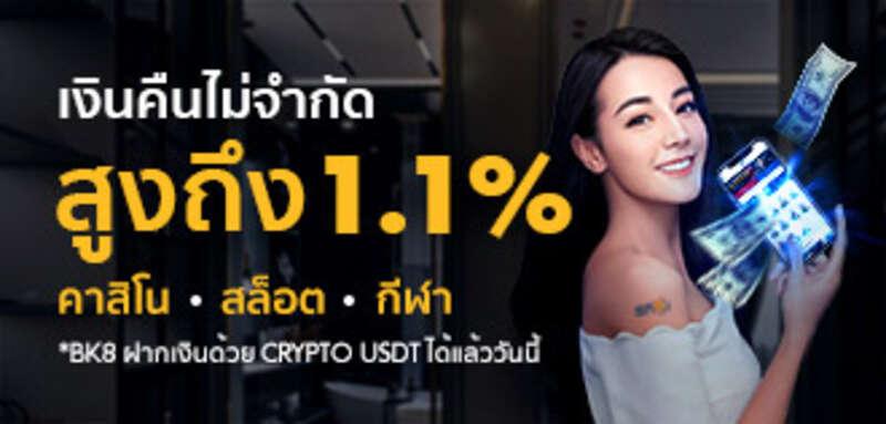 โบนัสเงินคืน BK8 รายวันสูงสุดถึง 1.1% ไม่จำกัด