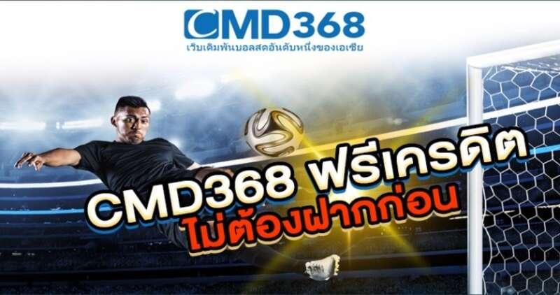 วิธีขอรับโปร โม ชั่ น CMD368 ที่คุณไม่ควรพลาดเด็ดขาด!
