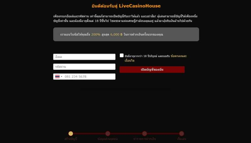 ขั้นตอน 1 วิธี สมัคร Live Casino House ด้วยอีเมลของคุณ