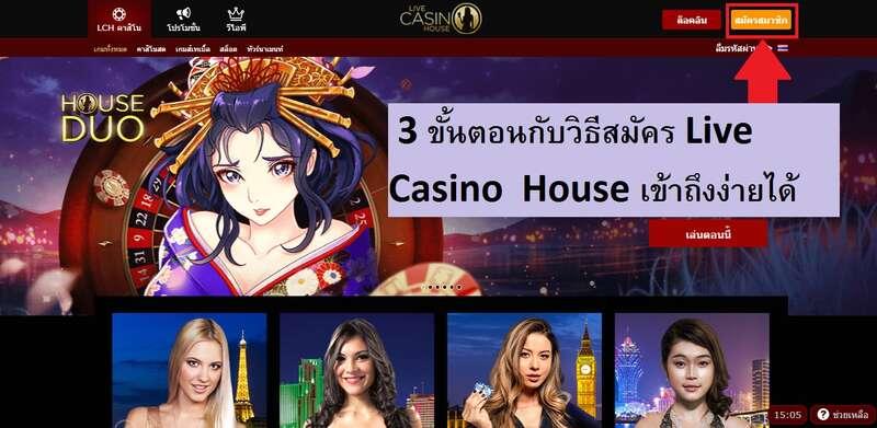 3 ขั้นตอนกับวิธีสมัคร Live Casino House เข้าถึงง่ายได้เงินทันที