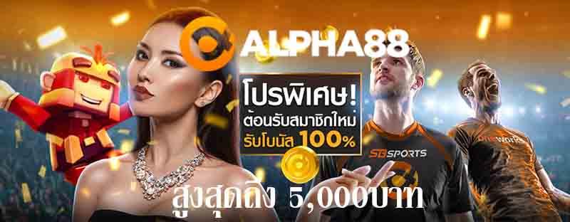 รับฟรีเดิมพัน Alpha88 รหัสโบนัสต้อนรับสมาชิกใหม่