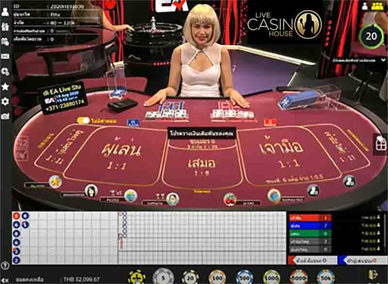 โหลด โปรแกรม สูตร บา คา ร่า Live Casino House ได้หรือไม่ และ วิธีเล่นบาคาร่า Live Casino House เล่นยังไง
