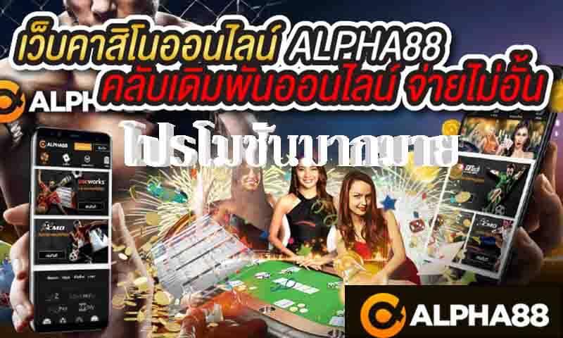 โปร โม ชั่ น Alpha88 ที่ให้คุณมากกว่า