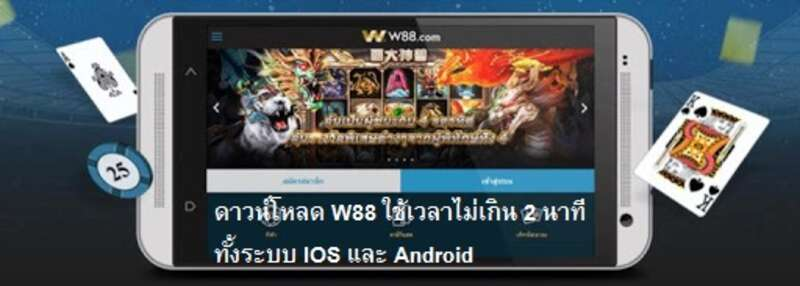ดาวน์โหลด W88 ใช้เวลาไม่เกิน 2 นาทีทั้งระบบ IOS และ Android