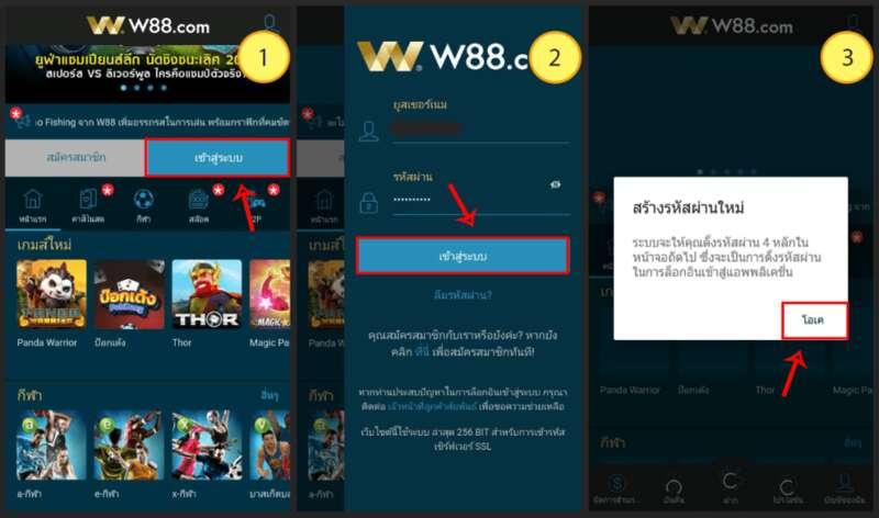 วิํธีติดตั้ง W88 รหัสผ่านเพื่อความปลอดภัย