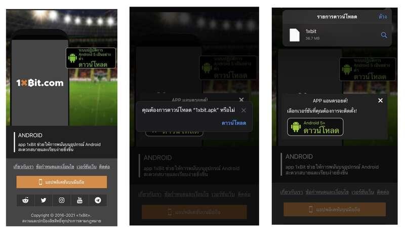 วิธีติดตั้งแอปสำหรับ 1xBit Android