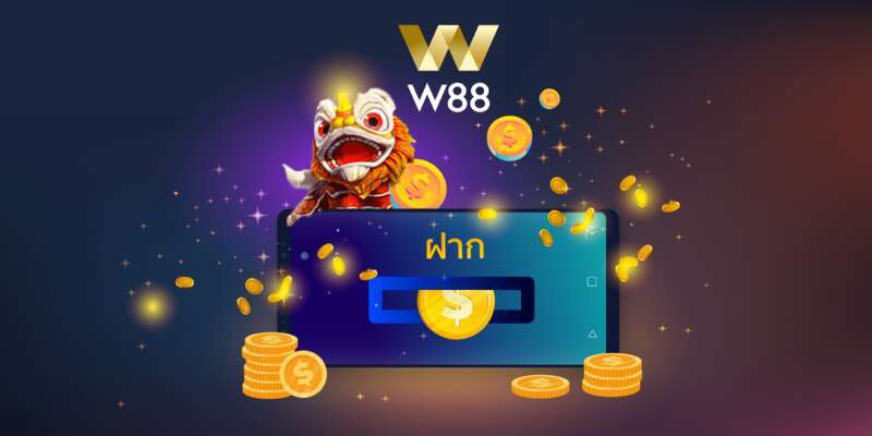 W88 ทาง เข้า ฝาก เงิน ทันใจถูกใจคนไทย